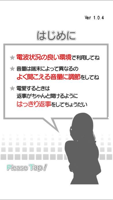 電愛 ~愛し合うアプリ おとなの恋人編~のスクリーンショット_2