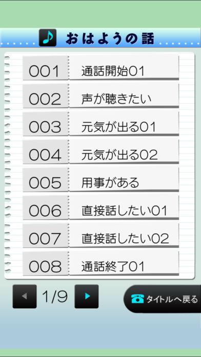 電愛 ~愛し合うアプリ おとなの恋人編~のスクリーンショット_5