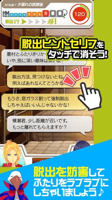 BL!俺のヒミツと男子寮 NEW SEASON★のスクリーンショット_5