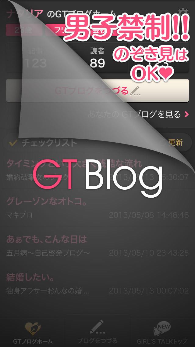 GTBlog(GTブログ)-大人の女性限定完全匿名ブログサービス-のスクリーンショット_1