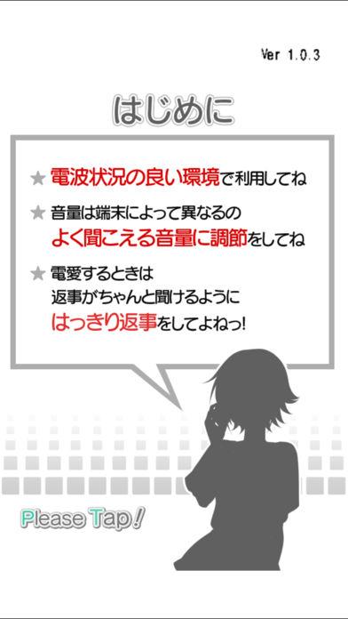 電愛 ~愛し合うアプリ 元気な彼女編~のスクリーンショット_2