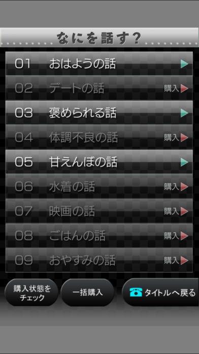 電愛 ~愛し合うアプリ 元気な彼女編~のスクリーンショット_4