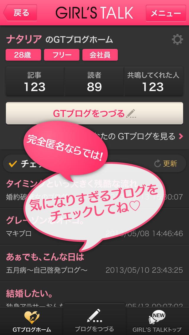 GTBlog(GTブログ)-大人の女性限定完全匿名ブログサービス-のスクリーンショット_2