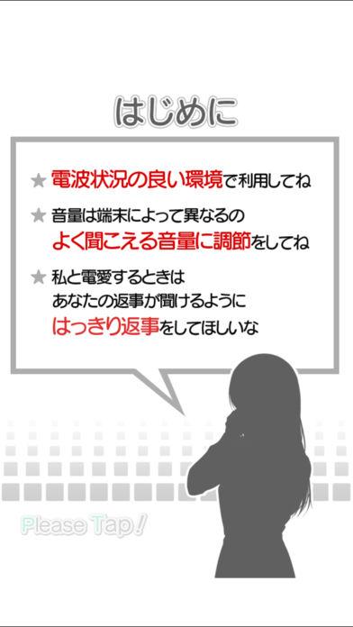 電愛 ~愛し合うアプリ 新妻編~のスクリーンショット_2