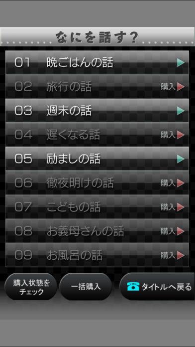 電愛 ~愛し合うアプリ 新妻編~のスクリーンショット_4