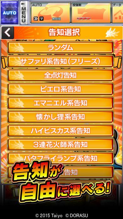 激Jパチスロ コクッチーマスターズのスクリーンショット_2