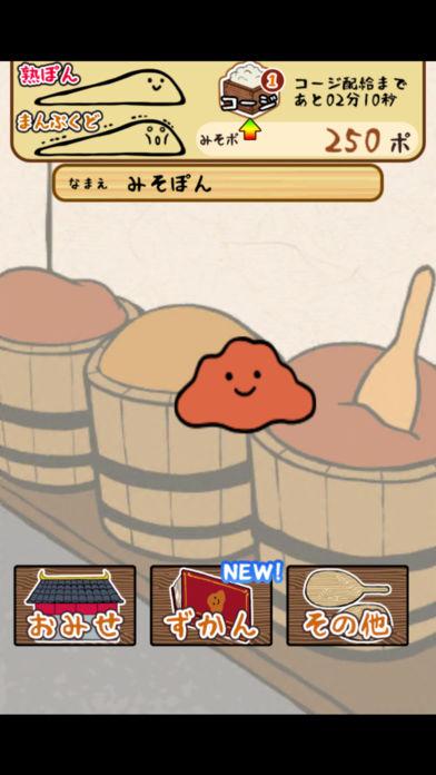 元祖みそぽん ~味噌を貫き通すアプリ~のスクリーンショット_2