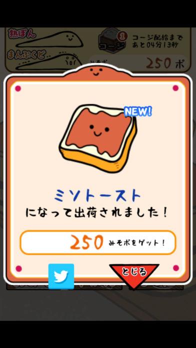元祖みそぽん ~味噌を貫き通すアプリ~のスクリーンショット_3
