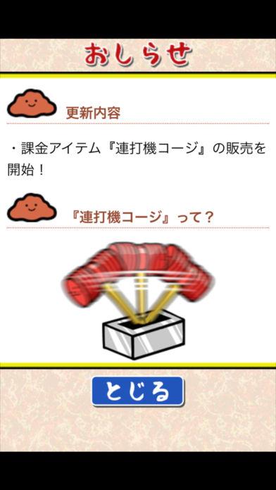 元祖みそぽん ~味噌を貫き通すアプリ~のスクリーンショット_5
