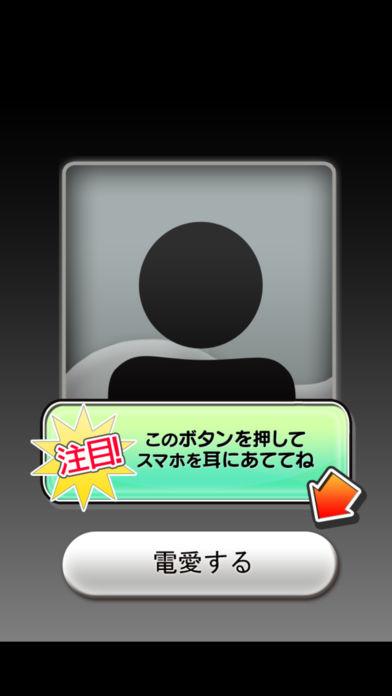 電愛 ~愛し合うアプリ US娘編~のスクリーンショット_3