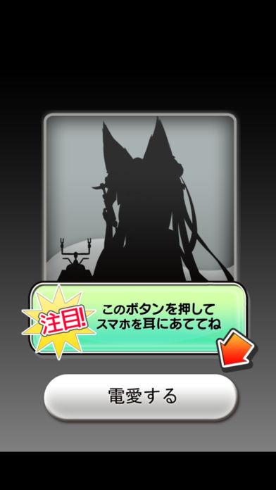 電愛~妖狐編~のスクリーンショット_3