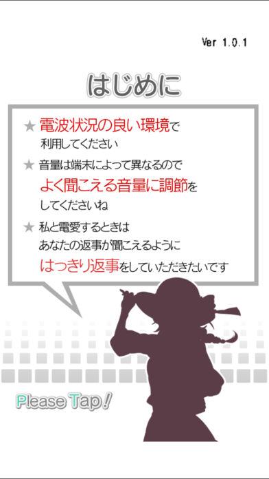電愛~清楚お嬢様編~のスクリーンショット_2