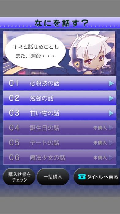 電愛~魔法少女編~のスクリーンショット_4