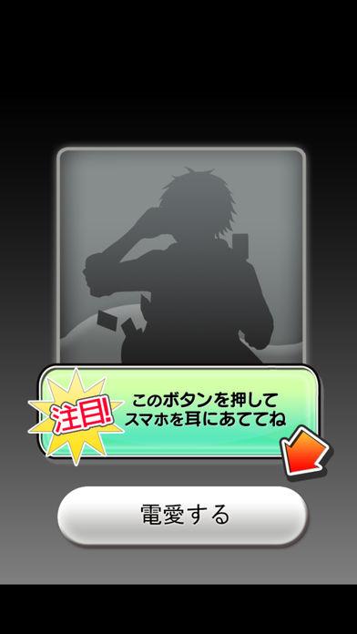 電愛 ~愛し合うアプリ 後輩編~のスクリーンショット_4