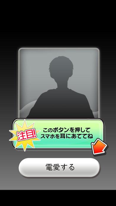 電愛 ~愛し合うアプリ 幼馴染編~のスクリーンショット_4