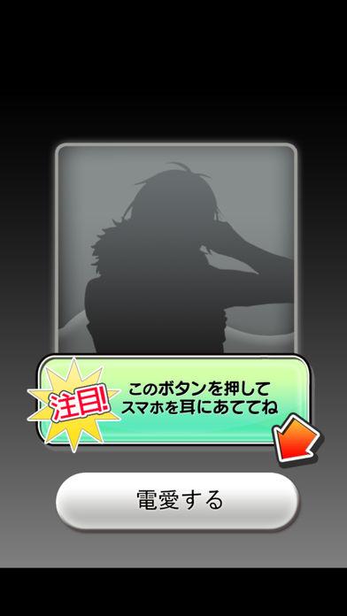 電愛 ~愛し合うアプリ アイドル編~のスクリーンショット_4
