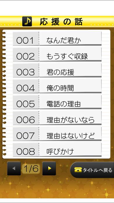 電愛 ~愛し合うアプリ アイドル編~のスクリーンショット_5