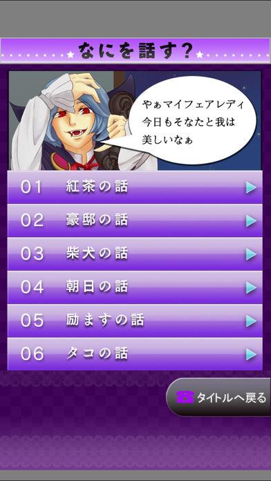 電愛 ~愛し合うアプリ 吸血鬼編~のスクリーンショット_3