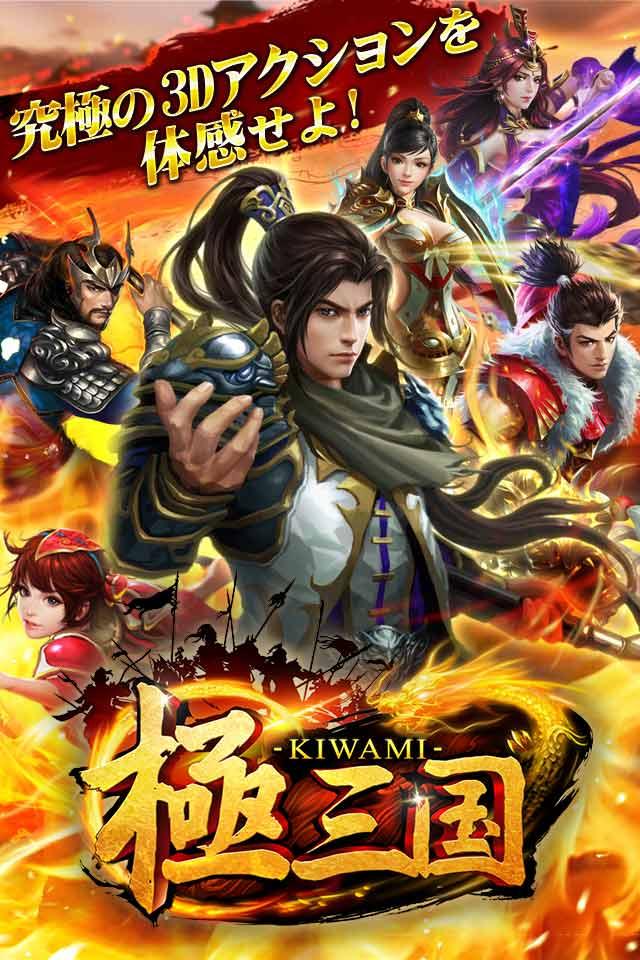 極三国 -KIWAMI-  のスクリーンショット_1