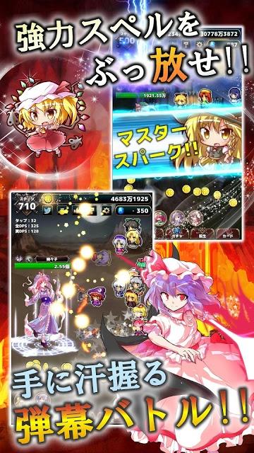 東方幻想クリッカー 指1本で遊べる放置系弾幕RPGのスクリーンショット_3