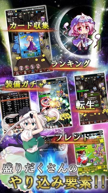 東方幻想クリッカー 指1本で遊べる放置系弾幕RPGのスクリーンショット_4