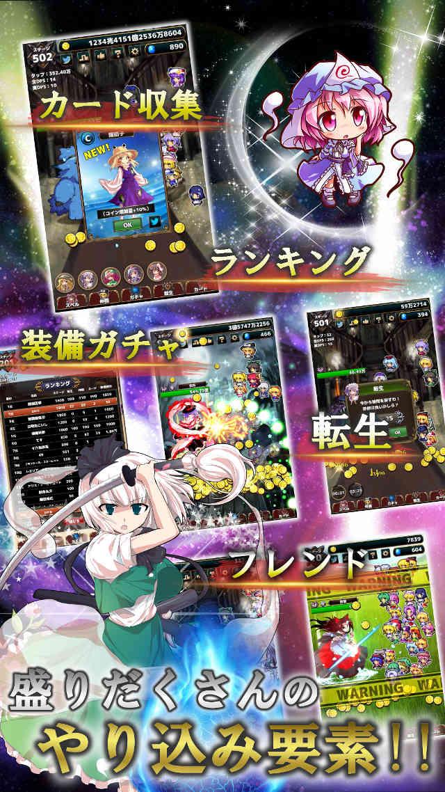 東方幻想クリッカーのスクリーンショット_4
