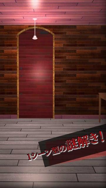 謎解き脱出ゲーム 超短1シーンのスクリーンショット_1