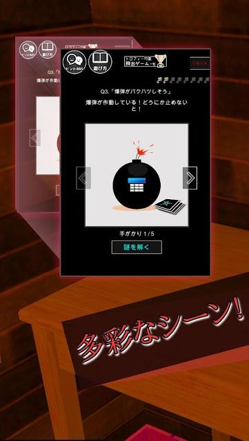 謎解き脱出ゲーム 超短1シーンのスクリーンショット_3