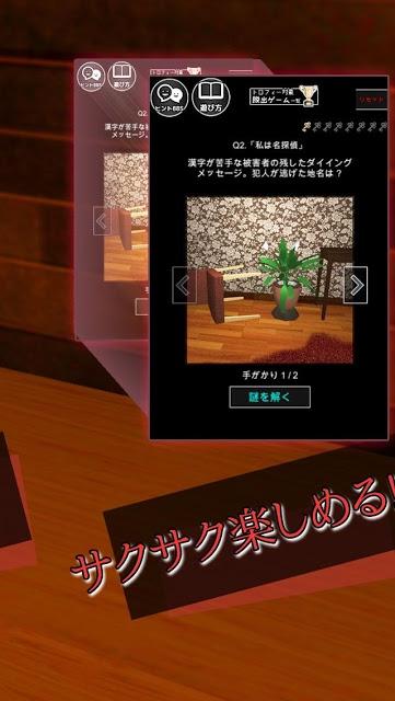 謎解き脱出ゲーム 超短1シーンのスクリーンショット_4