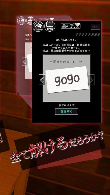 謎解き脱出ゲーム 超短1シーンのスクリーンショット_5