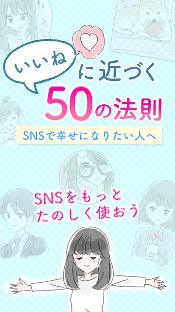 """""""いいね""""に近づく50の法則-SNSで幸せになりたいすべての人へのスクリーンショット_1"""