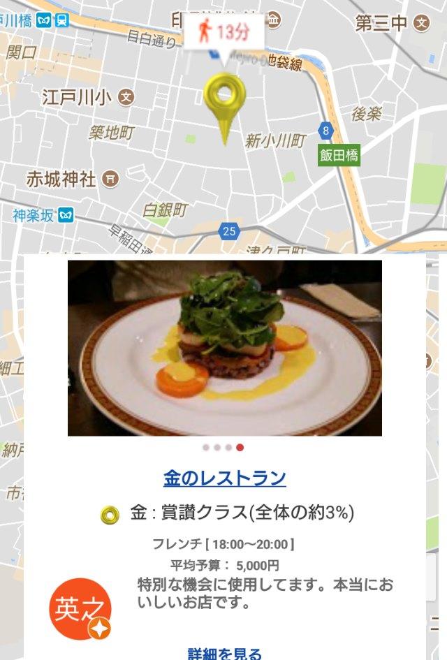 グルメアプリ、レストラン検索の新定番 名店ドン | ランチ・ディナーのお店探しに(Unreleased)のスクリーンショット_1