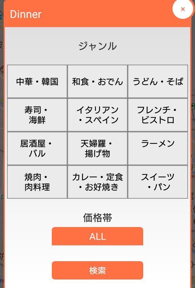 グルメアプリ、レストラン検索の新定番 名店ドン | ランチ・ディナーのお店探しに(Unreleased)のスクリーンショット_4
