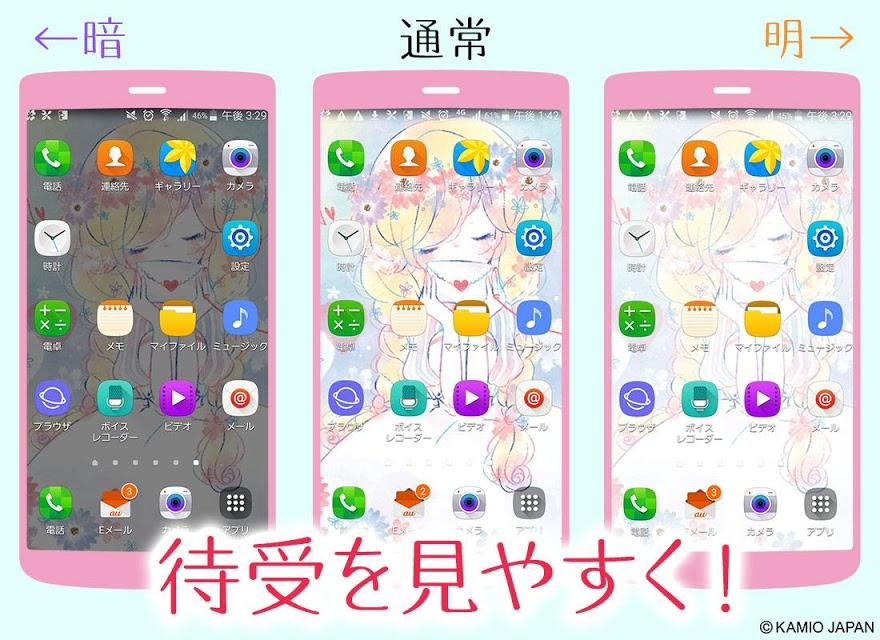壁紙「フラワリーキス」簡単きせかえ壁紙アプリ無料のスクリーンショット_3