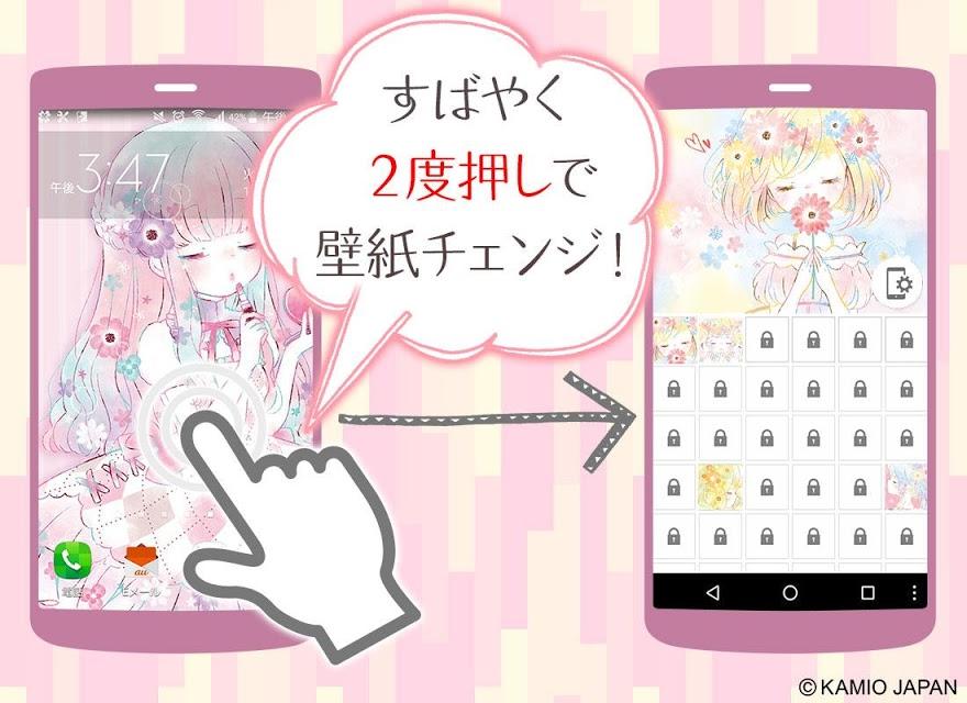 壁紙「フラワリーキス」簡単きせかえ壁紙アプリ無料のスクリーンショット_4