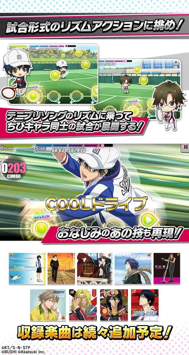 新テニスの王子様 RisingBeatのスクリーンショット_2