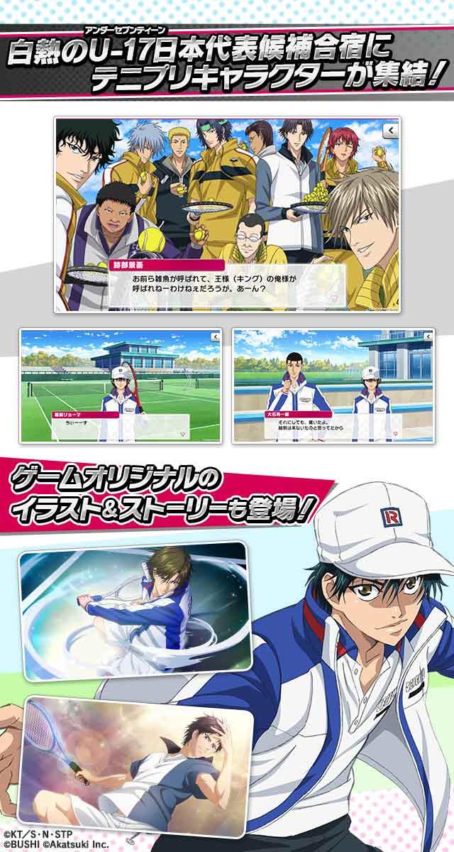 新テニスの王子様 RisingBeatのスクリーンショット_3