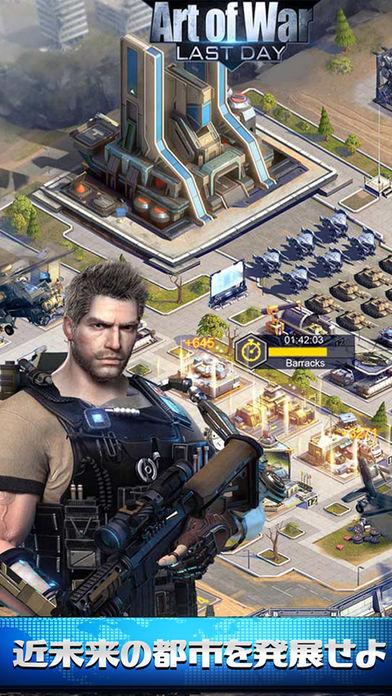 Art of War : Last Dayのスクリーンショット_1