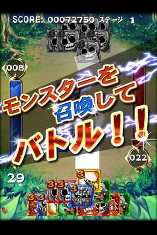 召喚!パズルだモンのスクリーンショット_2