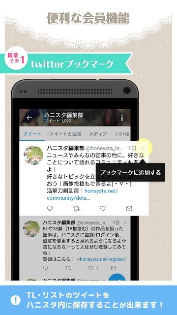 ハニスタ | 2次元が大好きなオトナ女子に贈る情報アプリのスクリーンショット_3