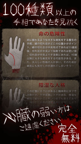 【本当は怖い】手相占い 〜無料で運勢鑑定・診断アプリ〜のスクリーンショット_2