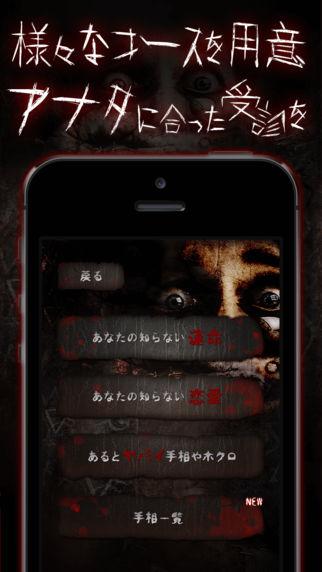 【本当は怖い】手相占い 〜無料で運勢鑑定・診断アプリ〜のスクリーンショット_3