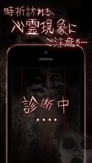【本当は怖い】手相占い 〜無料で運勢鑑定・診断アプリ〜のスクリーンショット_4