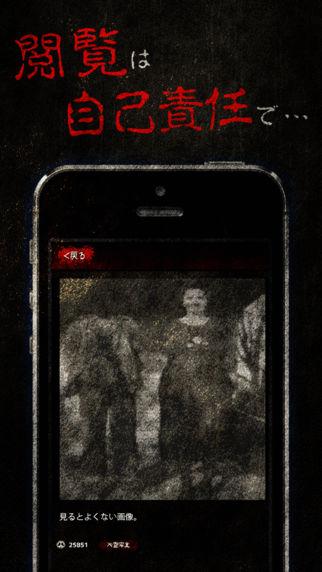【閲覧注意】テレビでは絶対に放送されない心霊写真・恐怖ホラー画像特集アプリのスクリーンショット_4