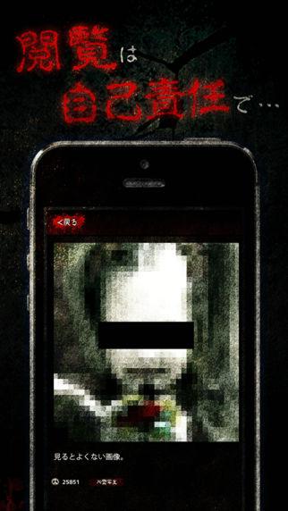 【閲覧注意】絶対に見てはいけない恐怖画像・心霊写真の画像特集アプリのスクリーンショット_4