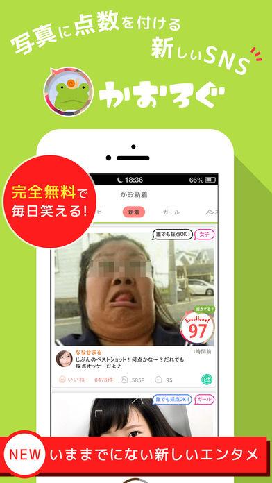 みんなの顔採点アプリ-かおろぐ-のスクリーンショット_1