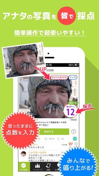 みんなの顔採点アプリ-かおろぐ-のスクリーンショット_2