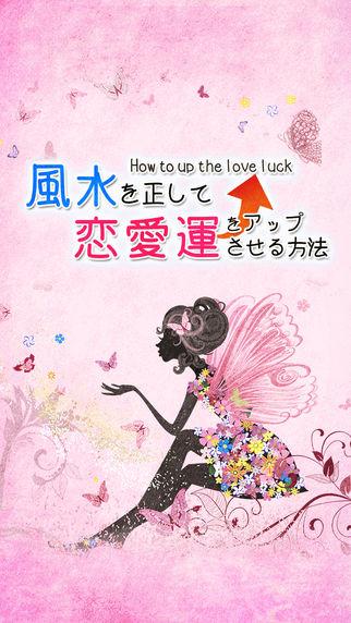 【結婚運上昇!】風水を正して恋愛運をアップさせる方法・簡単診断のスクリーンショット_1