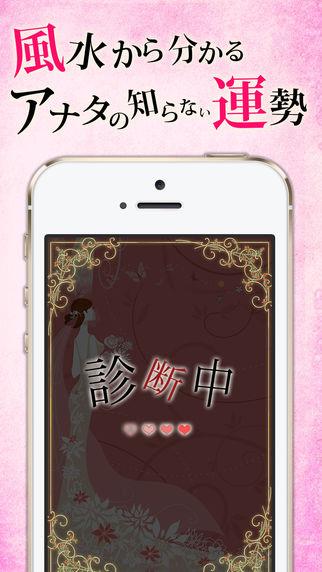【結婚運上昇!】風水を正して恋愛運をアップさせる方法・簡単診断のスクリーンショット_2