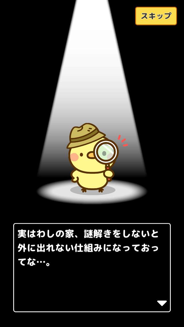 脱出ゲーム 名探偵ひよこ3 - 自宅編のスクリーンショット_2
